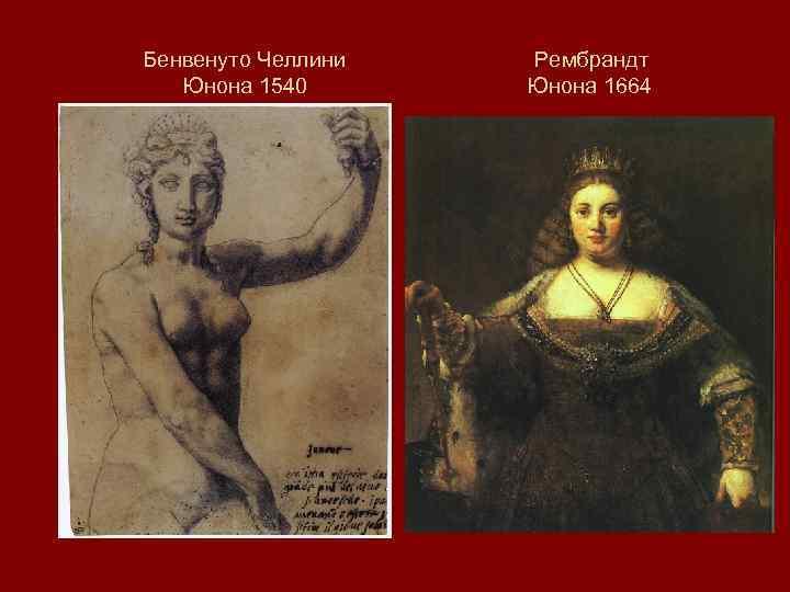 Бенвенуто Челлини Юнона 1540 Рембрандт Юнона 1664