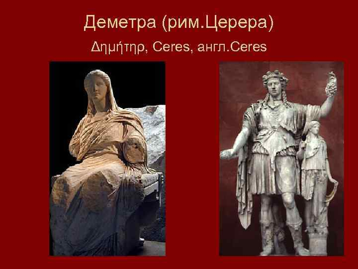 Деметра (рим. Церера) Δημήτηρ, Ceres, англ. Ceres