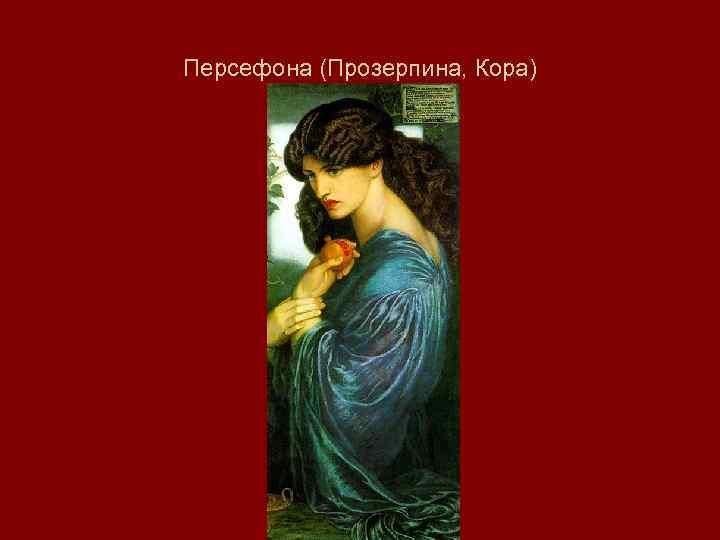 Персефона (Прозерпина, Кора)