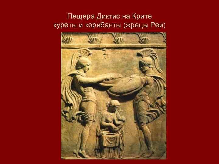 Пещера Диктис на Крите куреты и корибанты (жрецы Реи)