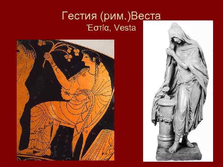 Гестия (рим. )Веста Ἑστία, Vesta