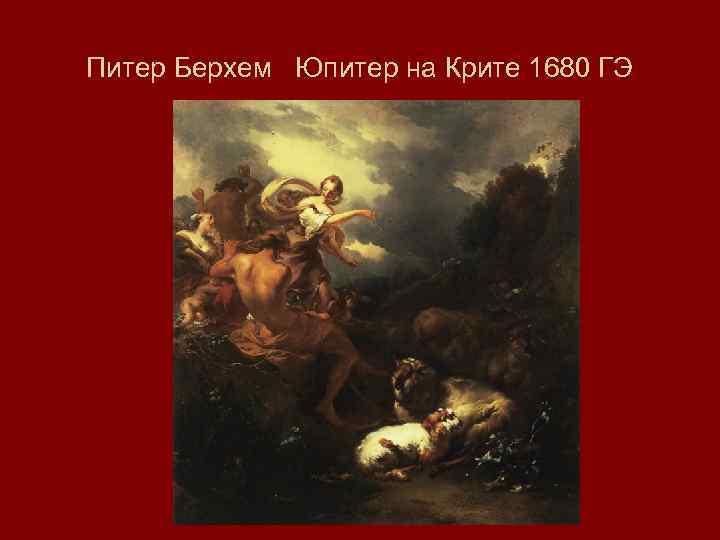 Питер Берхем Юпитер на Крите 1680 ГЭ