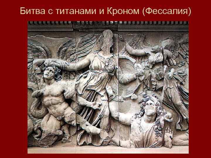 Битва с титанами и Кроном (Фессалия)