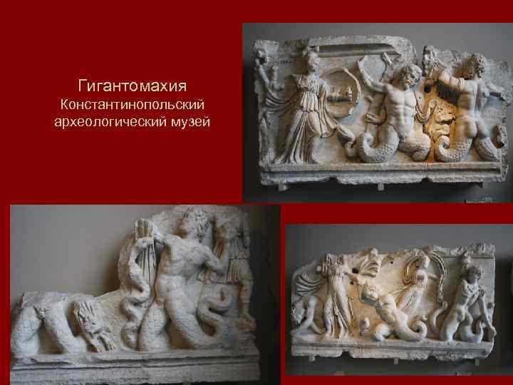 Гигантомахия Константинопольский археологический музей