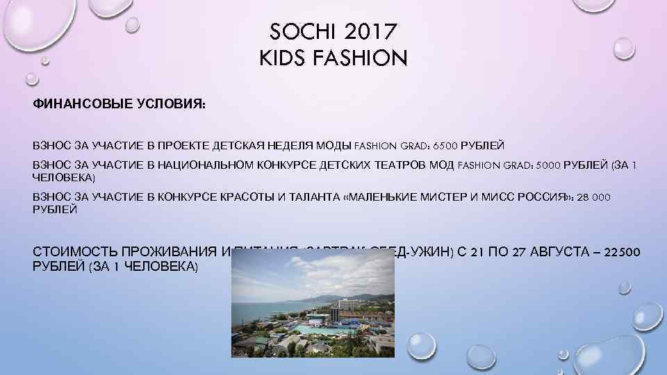 SOCHI 2017 KIDS FASHION ФИНАНСОВЫЕ УСЛОВИЯ: ВЗНОС ЗА УЧАСТИЕ В ПРОЕКТЕ ДЕТСКАЯ НЕДЕЛЯ МОДЫ