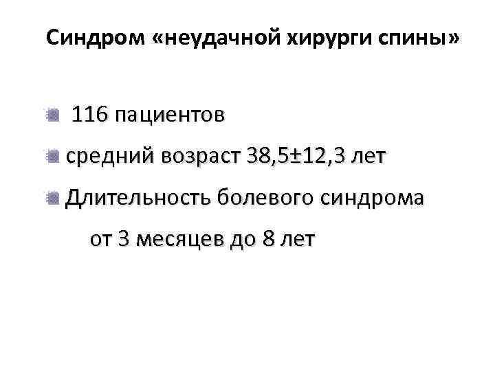 Синдром «неудачной хирурги спины» 116 пациентов средний возраст 38, 5± 12, 3 лет Длительность