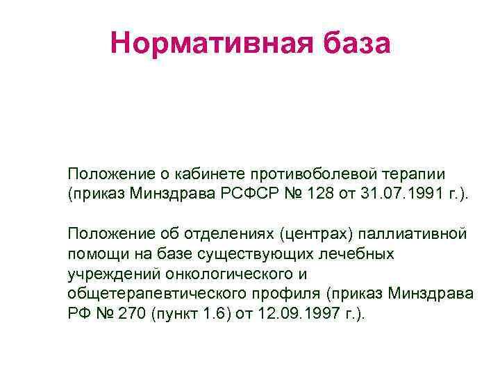 Нормативная база Положение о кабинете противоболевой терапии (приказ Минздрава РСФСР № 128 от 31.