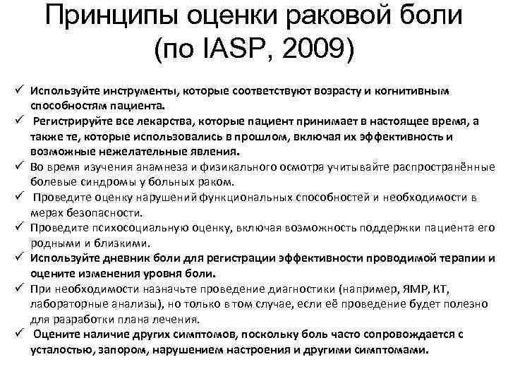 Принципы оценки раковой боли (по IASP, 2009) ü Используйте инструменты, которые соответствуют возрасту и