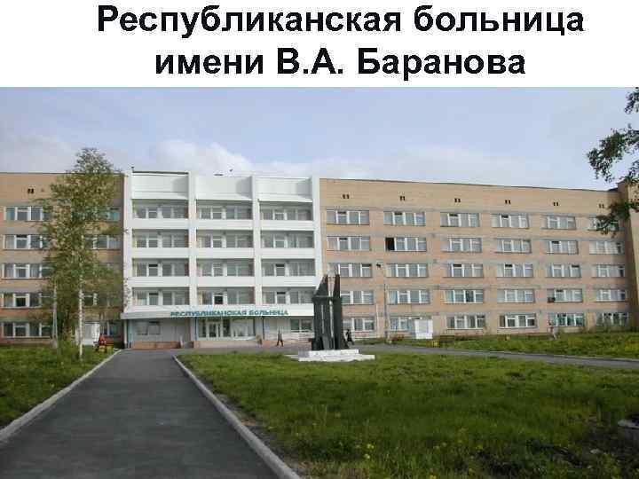 Республиканская больница имени В. А. Баранова