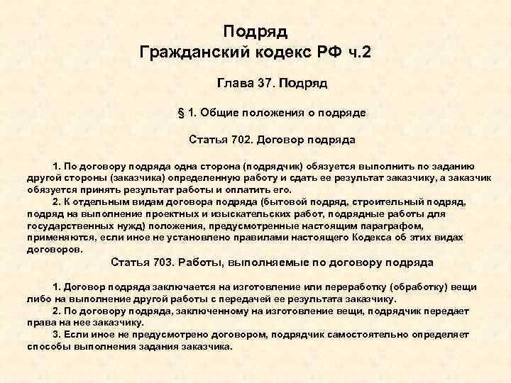 Подряд Гражданский кодекс РФ ч. 2 Глава 37. Подряд § 1. Общие положения 99c74756d2f