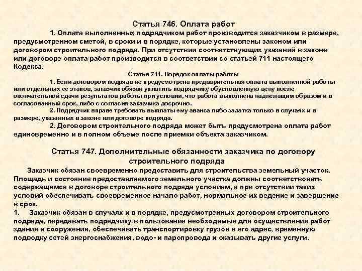 подрядные работы гражданский кодекс