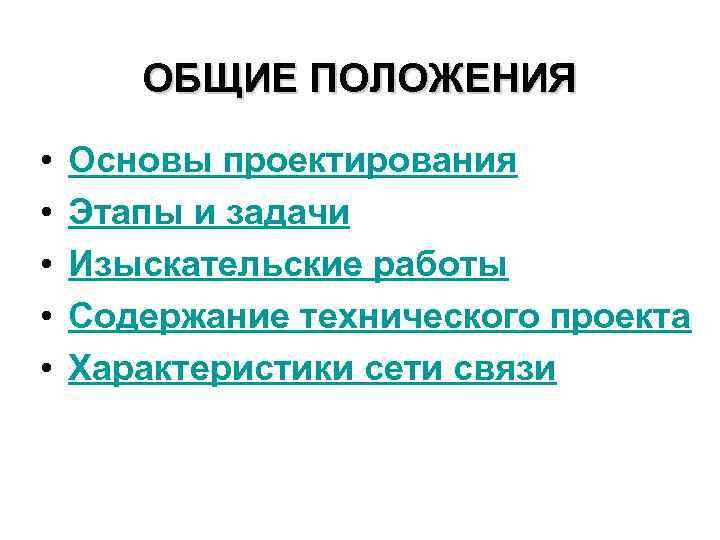 ОБЩИЕ ПОЛОЖЕНИЯ • • • Основы проектирования Этапы и задачи Изыскательские работы Содержание технического