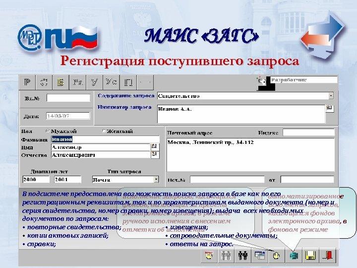 МАИС «ЗАГС» Регистрация поступившего запроса В подсистеме предоставлена исполнение запросов, касающихся возможность поиска запроса