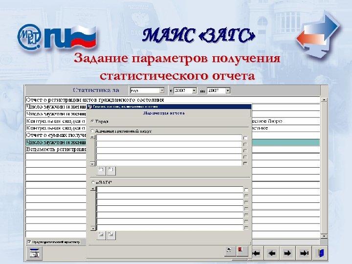 МАИС «ЗАГС» Задание параметров получения статистического отчета