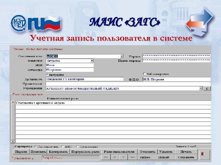 МАИС «ЗАГС» Учетная запись пользователя в системе