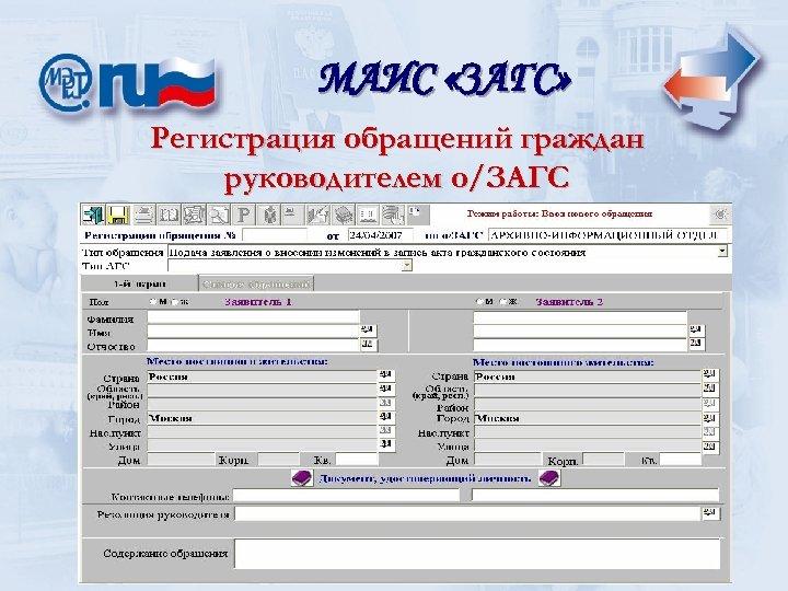 МАИС «ЗАГС» Регистрация обращений граждан руководителем о/ЗАГС