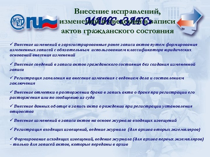 Внесение исправлений, изменений и сведений в записи МАИС «ЗАГС» актов гражданского состояния ü Внесение
