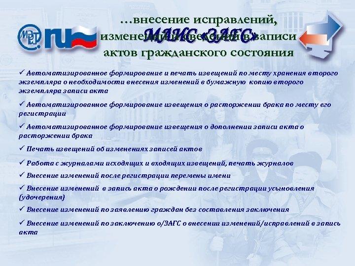 …внесение исправлений, изменений и сведений в записи МАИС «ЗАГС» актов гражданского состояния ü Автоматизированное