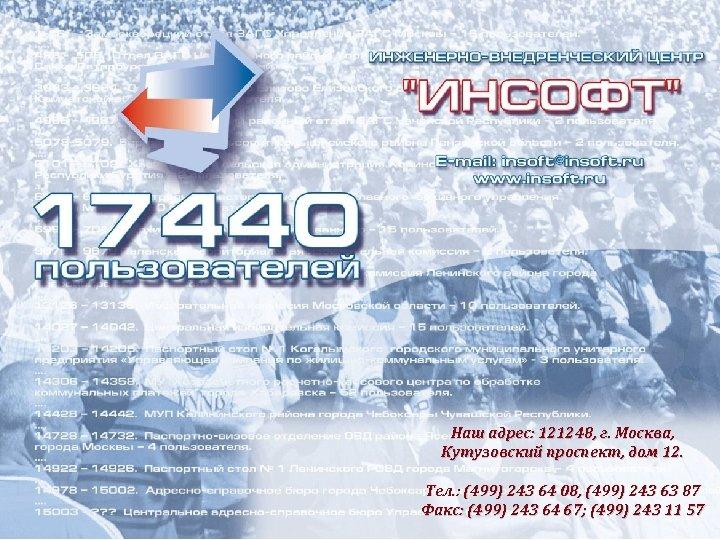 Наш адрес: 121248, г. Москва, Кутузовский проспект, дом 12. Тел. : (499) 243 64