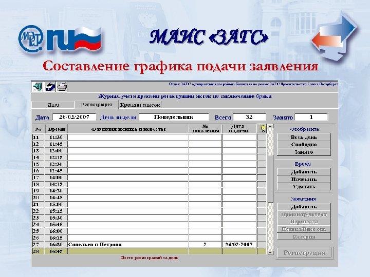 МАИС «ЗАГС» Составление графика подачи заявления