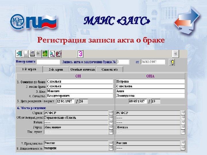 МАИС «ЗАГС» Регистрация записи акта о браке