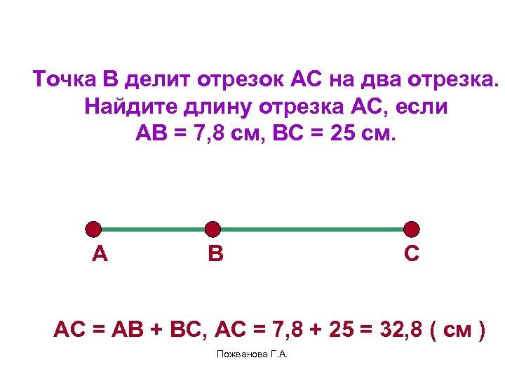 Точка В делит отрезок АС на два отрезка. Найдите длину отрезка АС, если АВ