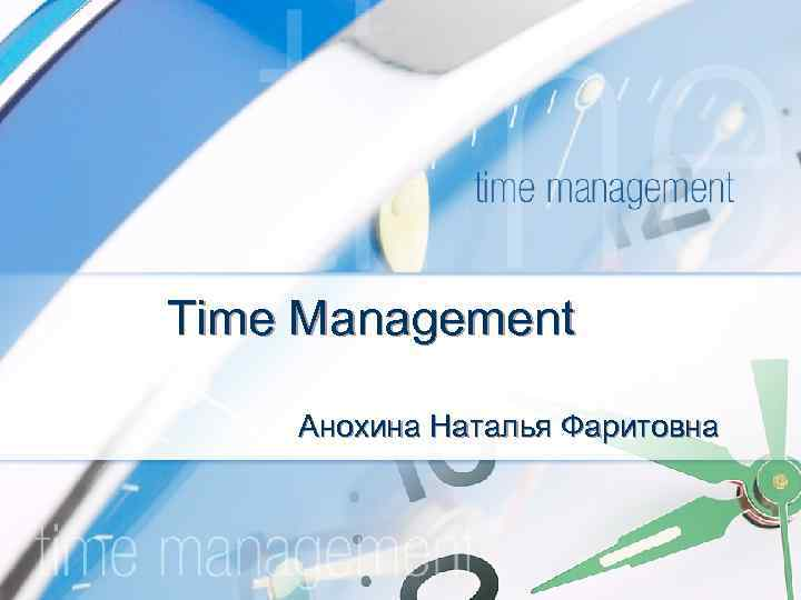 Time Management Анохина Наталья Фаритовна