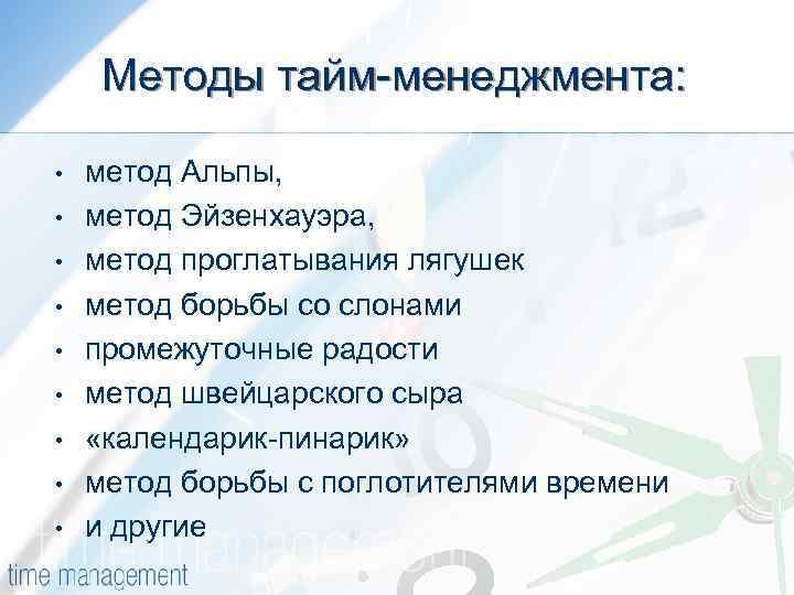 Методы тайм-менеджмента: • • • метод Альпы, метод Эйзенхауэра, метод проглатывания лягушек метод борьбы