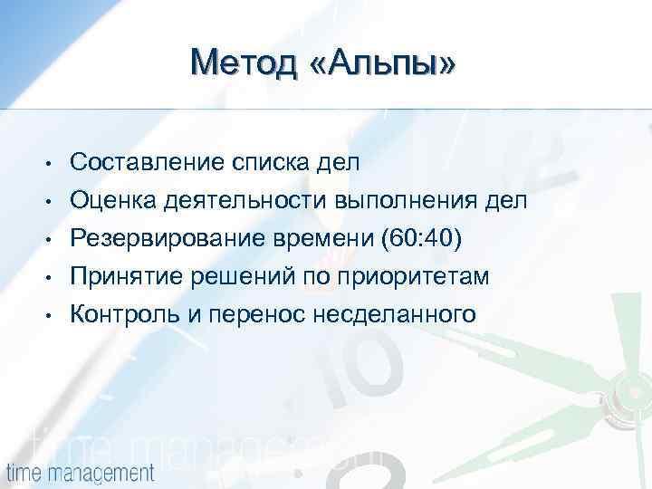 Метод «Альпы» • Составление списка дел • Оценка деятельности выполнения дел Резервирование времени (60: