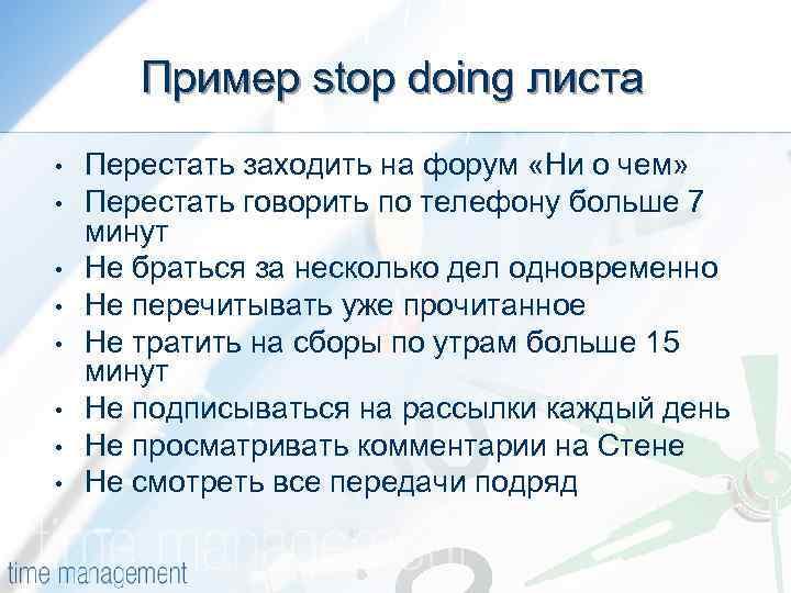 Пример stop doing листа • • Перестать заходить на форум «Ни о чем» Перестать