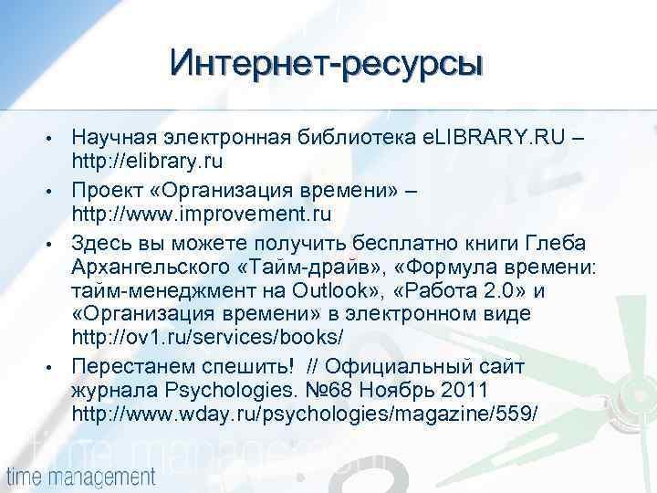 Интернет-ресурсы • • Научная электронная библиотека e. LIBRARY. RU – http: //elibrary. ru Проект
