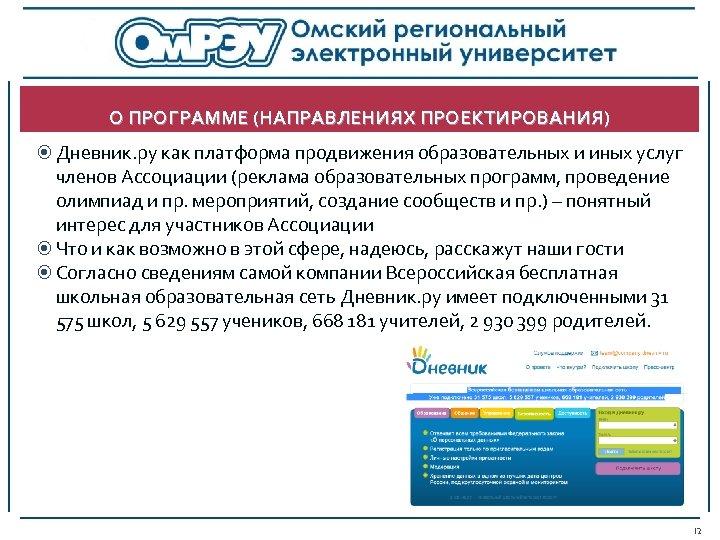 О ПРОГРАММЕ (НАПРАВЛЕНИЯХ ПРОЕКТИРОВАНИЯ) Дневник. ру как платформа продвижения образовательных и иных услуг членов