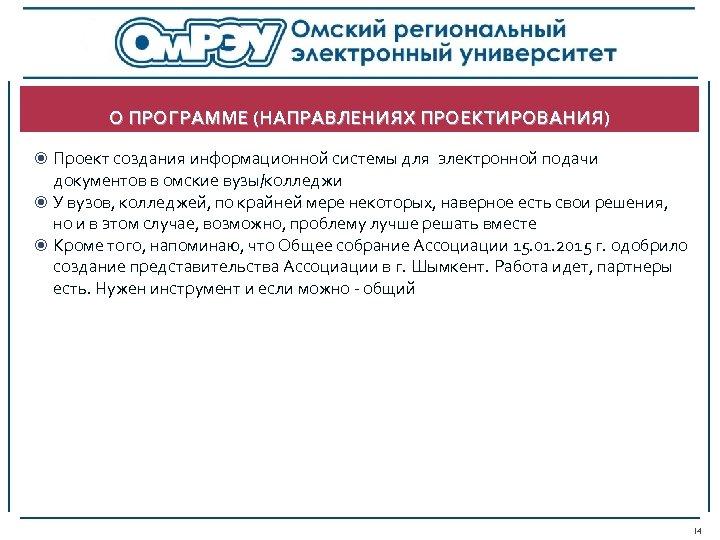 О ПРОГРАММЕ (НАПРАВЛЕНИЯХ ПРОЕКТИРОВАНИЯ) Проект создания информационной системы для электронной подачи документов в омские