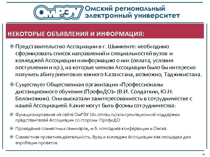 НЕКОТОРЫЕ ОБЪЯВЛЕНИЯ И ИНФОРМАЦИЯ: Представительство Ассоциации в г. Шымкенте: необходимо сформировать список направлений и