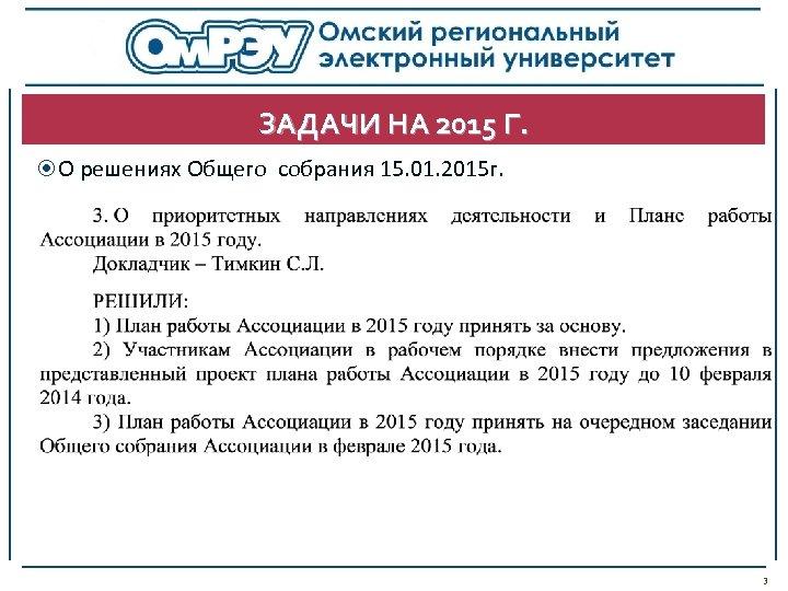 ЗАДАЧИ НА 2015 Г. О решениях Общего собрания 15. 01. 2015 г. 3