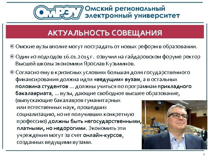 АКТУАЛЬНОСТЬ СОВЕЩАНИЯ Омские вузы вполне могут пострадать от новых реформ в образовании. Один из