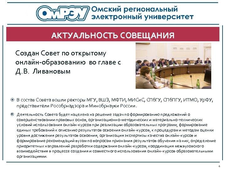 АКТУАЛЬНОСТЬ СОВЕЩАНИЯ Создан Совет по открытому онлайн-образованию во главе с Д. В. Ливановым В