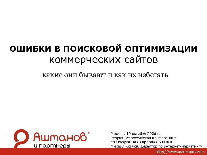 ОШИБКИ В ПОИСКОВОЙ ОПТИМИЗАЦИИ коммерческих сайтов какие они бывают и как их избегать Москва,
