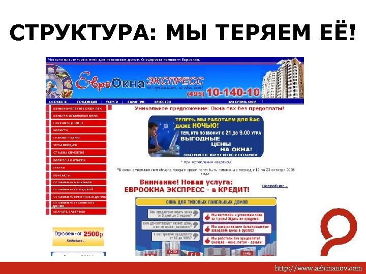СТРУКТУРА: МЫ ТЕРЯЕМ ЕЁ! 13 http: //www. ashmanov. com