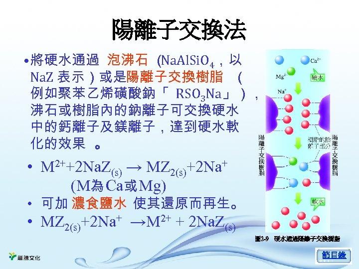 陽離子交換法 • 將硬水通過 泡沸石 ( Na. Al. Si. O 4,以 Na. Z 表示)或是陽離子交換樹脂 (