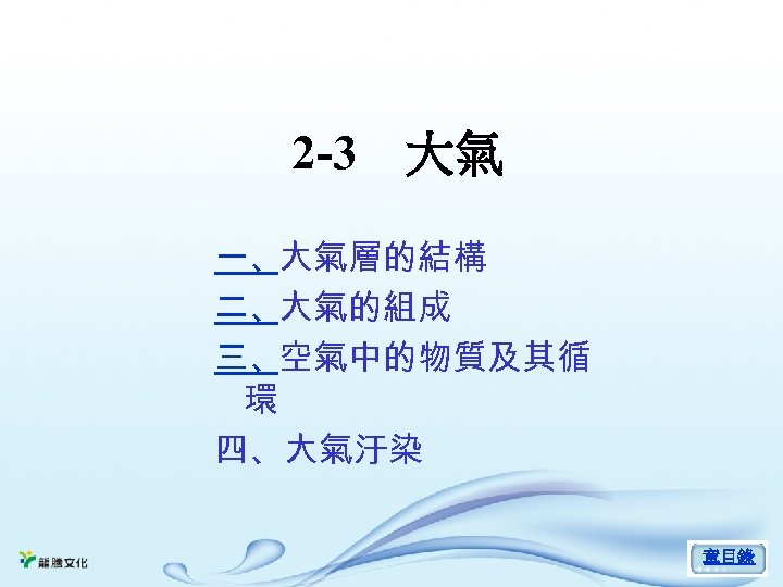 2 -3 大氣 一、大氣層的結構 二、大氣的組成 三、空氣中的物質及其循 環 四、大氣汙染 章目錄