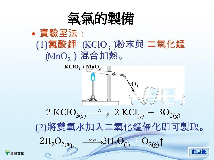 氧氣的製備 • 實驗室法: (1)氯酸鉀 ( KCl. O 3) 粉末與 二氧化錳 ( Mn. O 2)混合加熱。