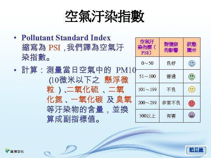 空氣汙染指數 • Pollutant Standard Index 縮寫為 PSI, 我們譯為空氣汙 染指數。 空氣汙 染指標( PSI) 對健康 的影響