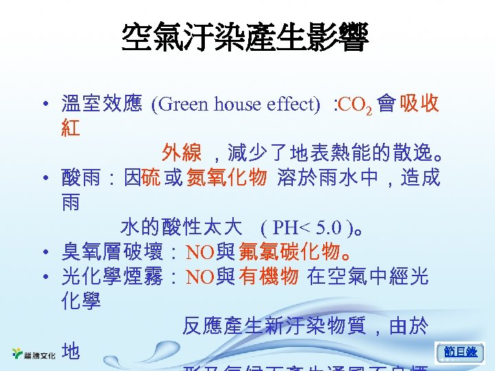 空氣汙染產生影響 • 溫室效應 (Green house effect) : 2 會 吸收 CO 紅 外線 ,減少了地表熱能的散逸。