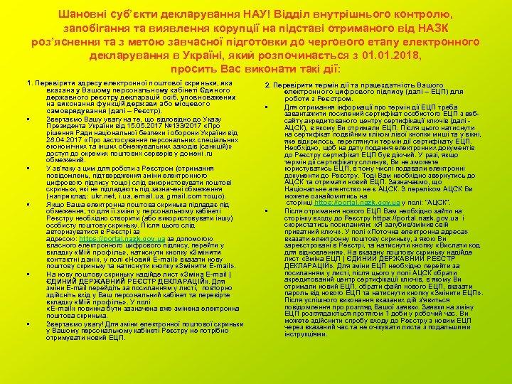 Шановні суб'єкти декларування НАУ! Відділ внутрішнього контролю, запобігання та виявлення корупції на підставі отриманого