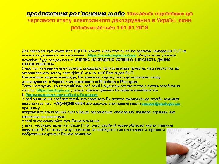 продовження роз'яснення щодо завчасної підготовки до чергового етапу електронного декларування в Україні, який розпочинається