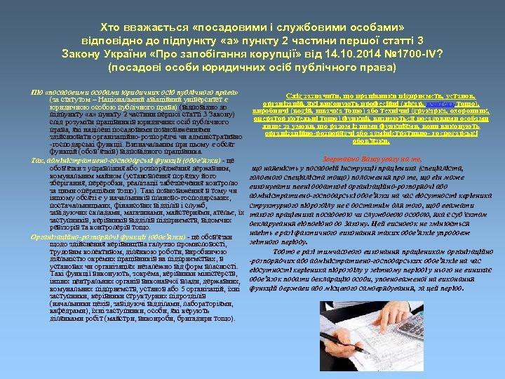 Хто вважається «посадовими і службовими особами» відповідно до підпункту «а» пункту 2 частини першої