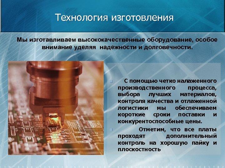 Технология изготовления Мы изготавливаем высококачественные оборудование, особое внимание уделяя надежности и долговечности. n n