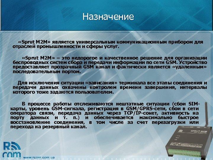 Назначение «Sprut M 2 M» является универсальным коммуникационным прибором для отраслей промышленности и сферы