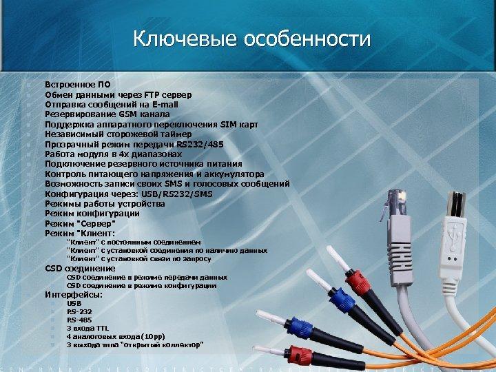 Ключевые особенности n n n n Встроенное ПО Обмен данными через FTP сервер Отправка